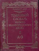 Толковый словарь живого великорусского языка в 4 томах. Том 1-4