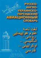 Книга Русско-англо-украинско-персидский авиационный словарь