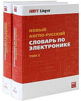 Новый англо-русский словарь по электронике / New English-Russian Dictionary of Electronics (комплект из 2 книг