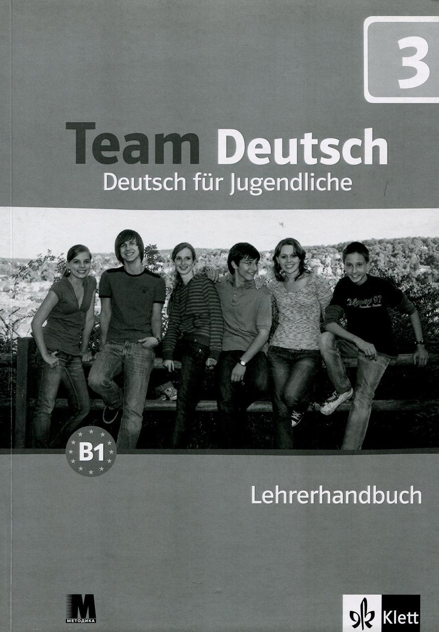 Team Deutsch 3. Книга для вчителя