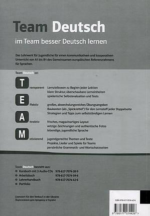 Team Deutsch 3. Книга для вчителя, фото 2