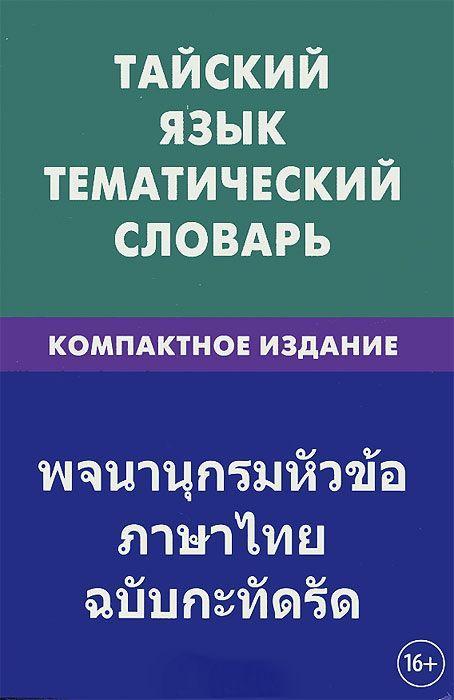 Тайский язык.Тематический словарь