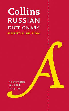 Collins Russian Dictionary Essential Edition, фото 2