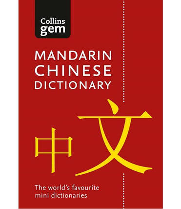 Collins Gem Mandarin Chinese Dictionary, фото 2
