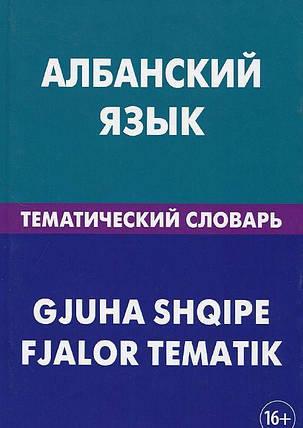 Албанский язык. Тематический словарь, фото 2