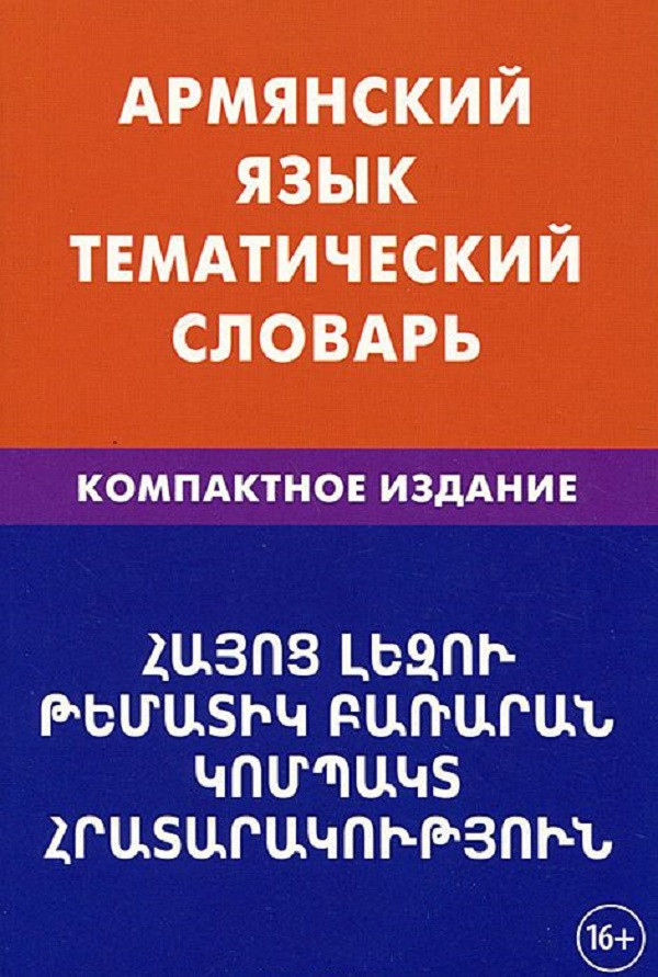 Армянский язык. Тематический словарь. Компактное издание