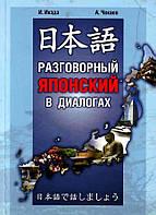 Книга Разговорный японский в диалогах
