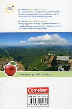 Panorama A1 Glossar Deutsch-Russisch, фото 2