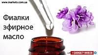 10мл Фиалки эфирное масло