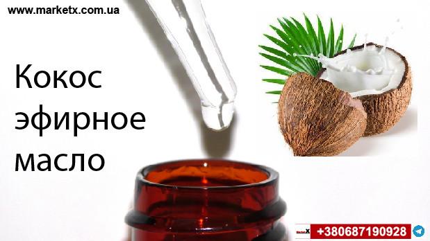10мл Кокосовое эфирное масло