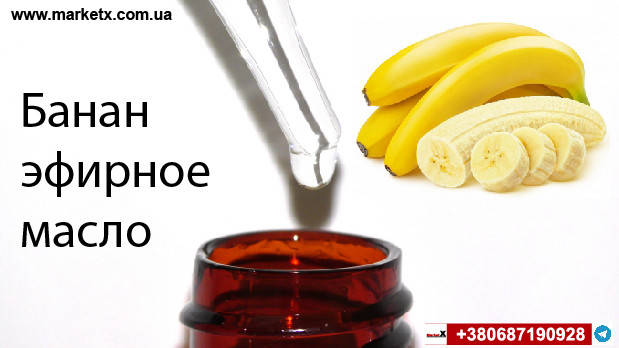 10мл Банановое эфирное масло, фото 2