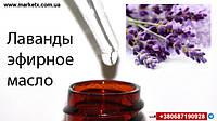 10мл Лаванды эфирное масло