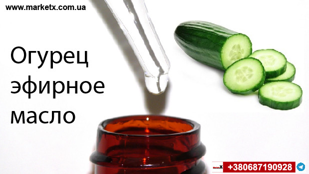 10мл Огуречное эфирное масло
