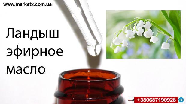 10мл Конвалія ефірне масло, фото 2