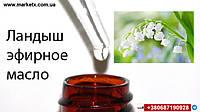 20мл Ландыш эфирное масло