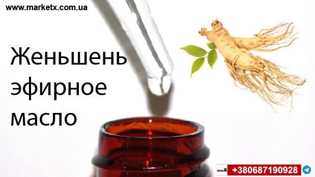 10мл Корень женьшеня эфирное масло, фото 2