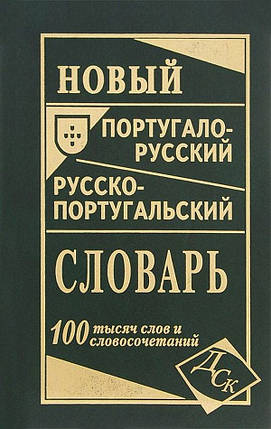 Новый португало-русский русско-португальский словарь, фото 2