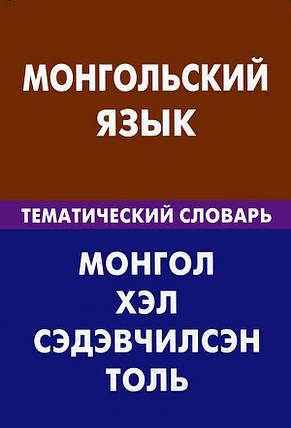 Монгольский язык. Тематический словарь, фото 2