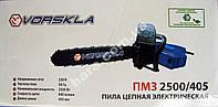 Пила цепная Vorskla ПМЗ-2500