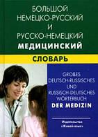 Большой немецко-русский русско-немецкий медицинский словарь