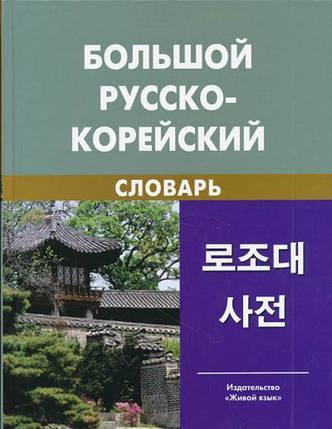 Большой русско-корейский словарь, фото 2