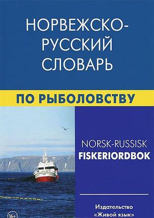 Норвежско-русский словарь по рыболовству / Norsk-russisk fiskeriordbok, фото 2
