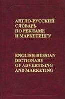 Книга Англо-русский словарь по рекламе и маркетингу