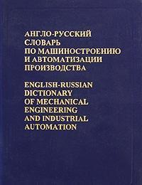 Англо-русский словарь по машиностроению и автоматизации производства