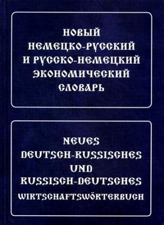 Новый немецко-русский и русско-немецкий экономический словарь
