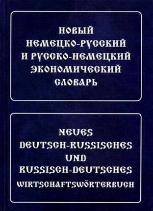 Новый немецко-русский и русско-немецкий экономический словарь, фото 2