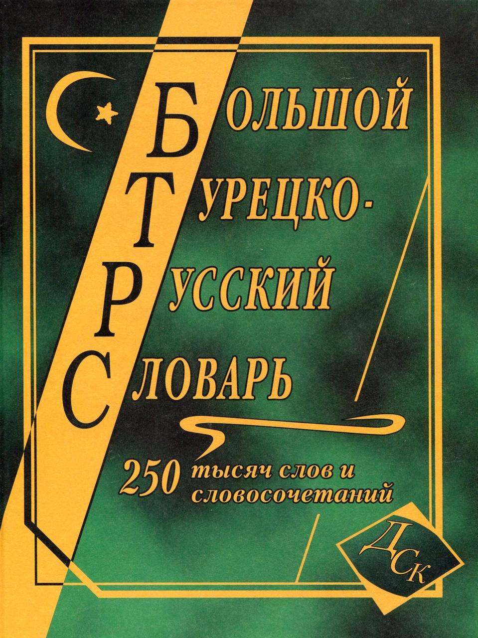 Большой турецко-русский словарь. 250 000 слов и словосочетаний
