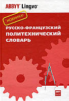 Книга Русско-французский политехнический словарь. Около 70 000 терминов