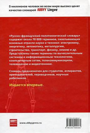 Русско-французский политехнический словарь. Около 70 000 терминов, фото 2