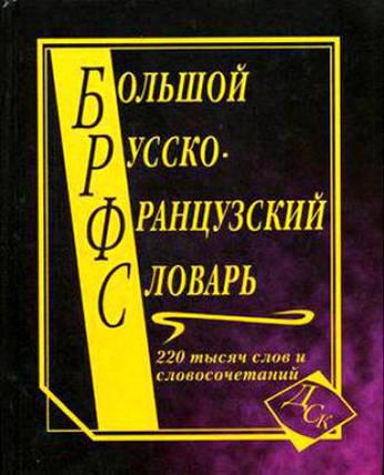 Большой русско-французский словарь, фото 2