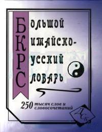 Большой китайско-русский словарь. 250 000 слов, словосочетаний и значений
