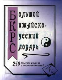 Большой китайско-русский словарь. 250 000 слов, словосочетаний и значений, фото 2