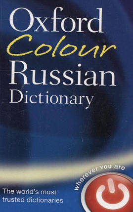Oxford Colour Russian Dictionary, фото 2