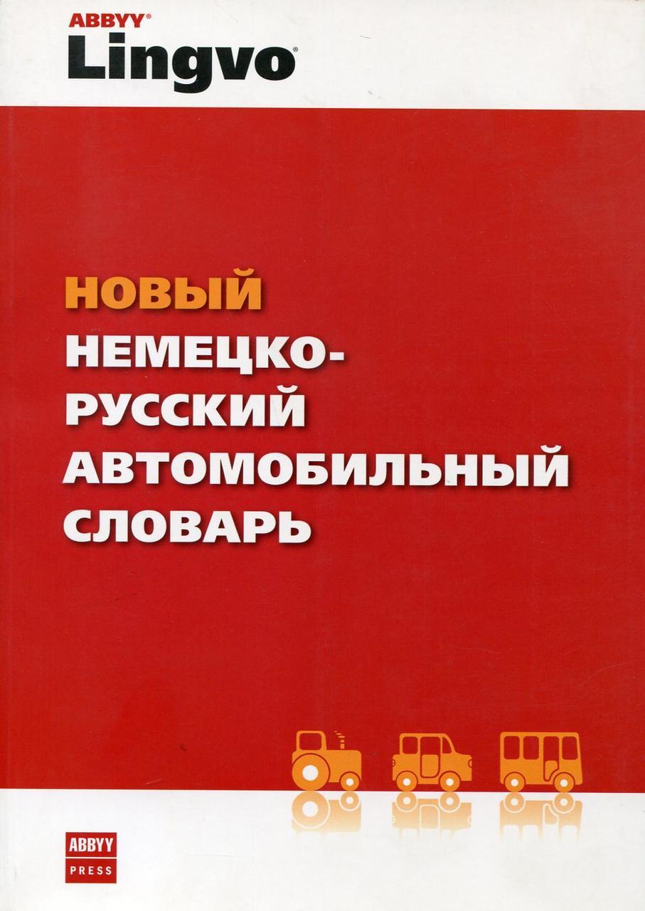 Новый немецко-русский автомобильный словарь. Около 35 000 терминов