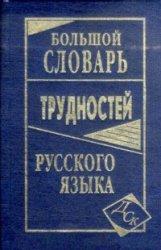 Большой словарь трудностей руского языка