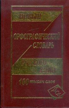 Новый орфографический словарь русского языка, фото 2