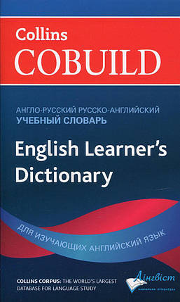 Collins Cobuild English Learner's Dictionary with Russian translations, фото 2