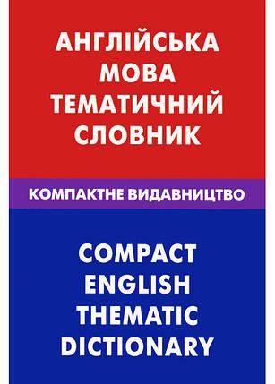 Англійська мова. Тематичний словник. Компактне видавництво, фото 2