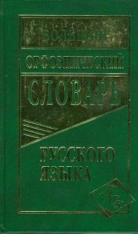 Большой орфоэпический словарь русского языка, фото 2