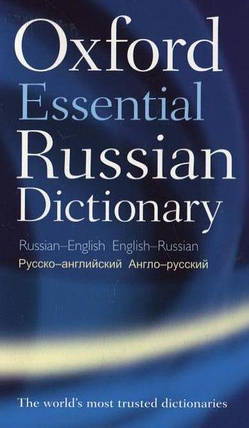 Oxford Essential Russian Dictionary, фото 2