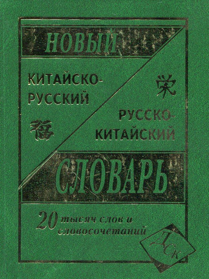 Новый китайско-русский русско-китайский словарь. 20 000 слов и словосочетаний