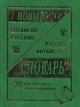 Новый китайско-русский русско-китайский словарь. 20 000 слов и словосочетаний, фото 2