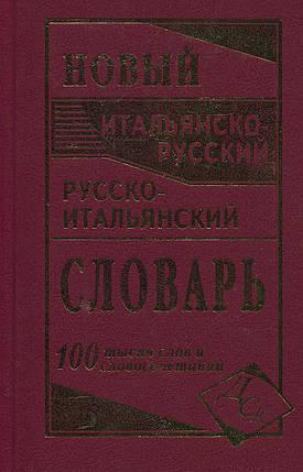 Новый итальянско-русский и русско-итальянский словарь. 100 000 слов и словосочетаний, фото 2