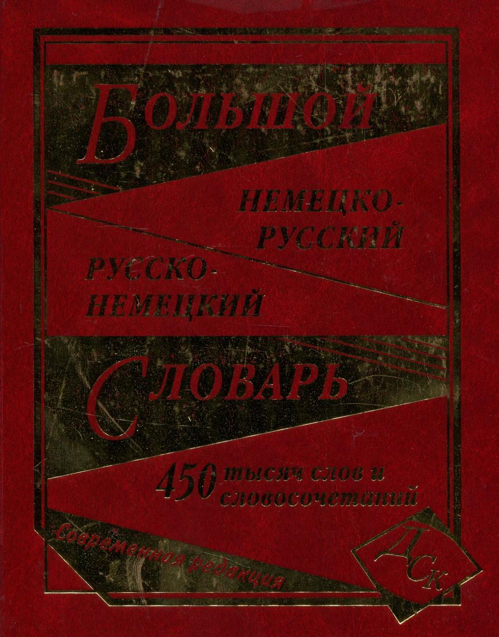 Большой немецко-русский, русско-немецкий словарь. 450 000 слов