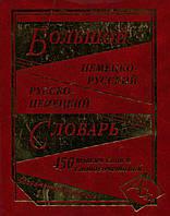 Книга Большой немецко-русский, русско-немецкий словарь. 450 000 слов