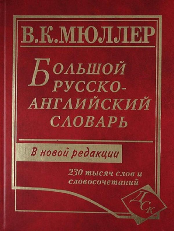 Большой русско-английский словарь 230 000 слов